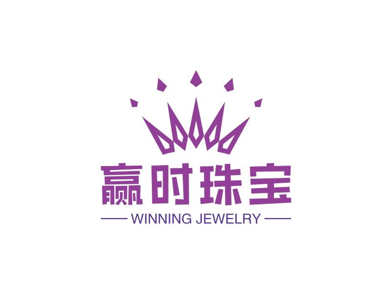 赢时珠宝logo设计