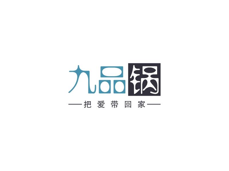 九品锅logo设计