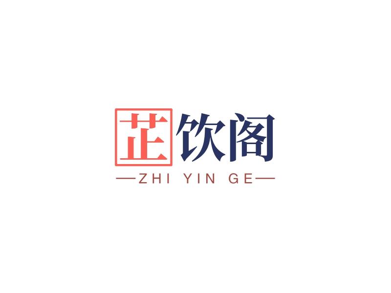 芷饮阁logo设计