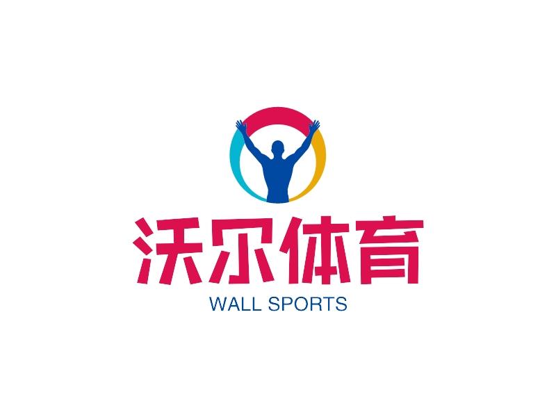 沃尔体育logo设计