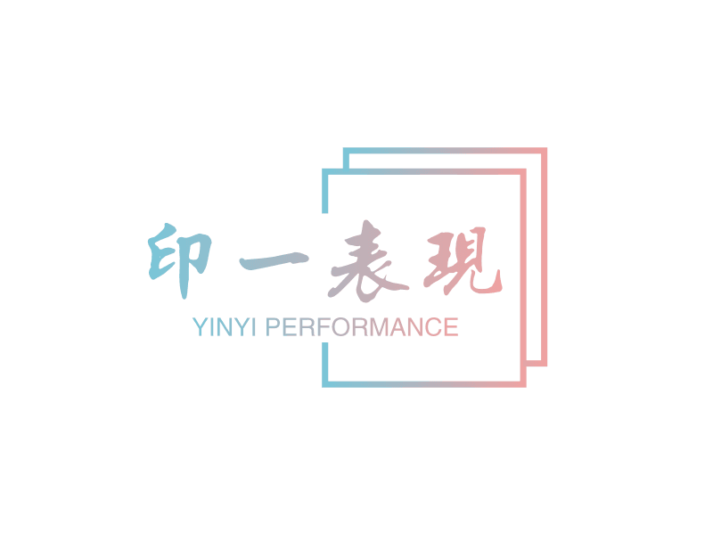 印一表现 - YINYI PERFORMANCE