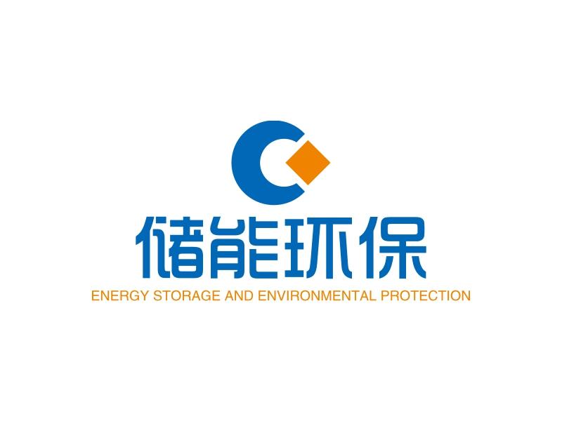 储能环保logo设计