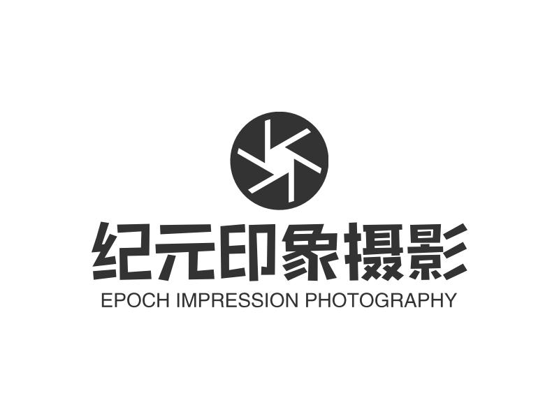 纪元印象摄影LOGO设计