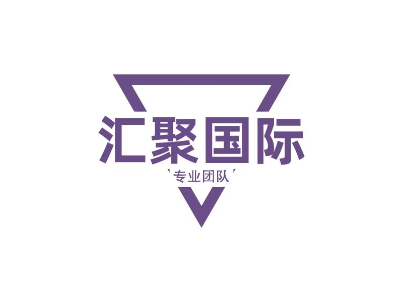 汇聚国际logo设计