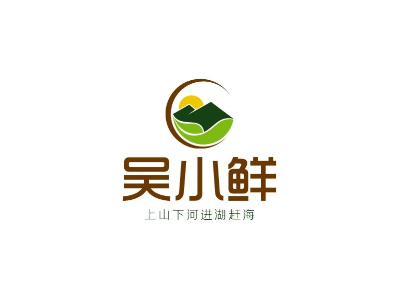 吴小鲜logo设计