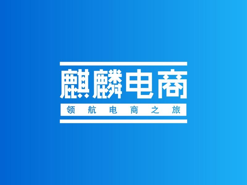 麒麟电商logo设计