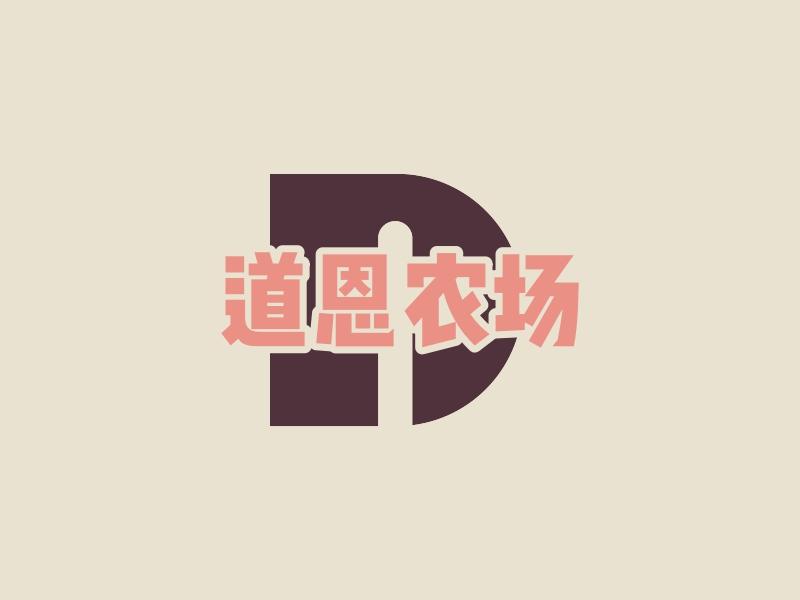 道恩农场logo设计
