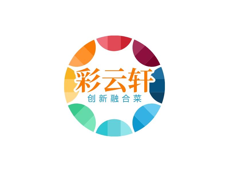 彩云轩logo设计