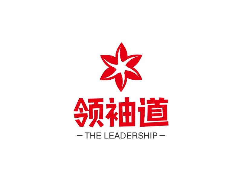 领袖道 - THE LEADERSHIP