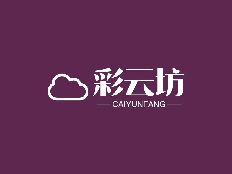 彩云坊logo设计