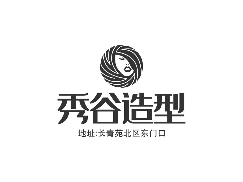 秀谷造型logo设计