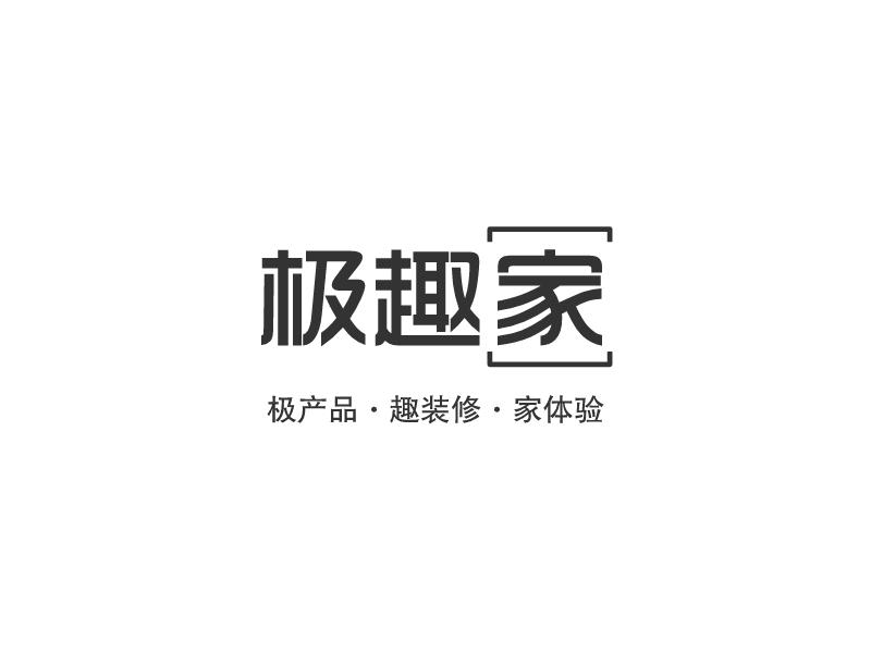 极趣家logo设计