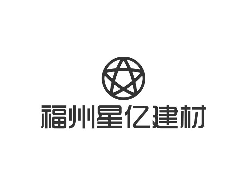 福州星亿建材logo设计