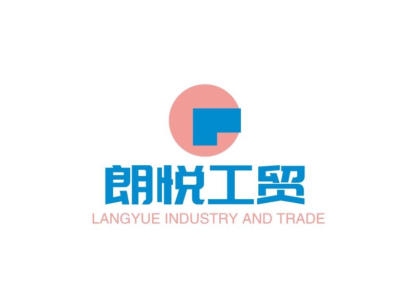 朗悦工贸logo设计