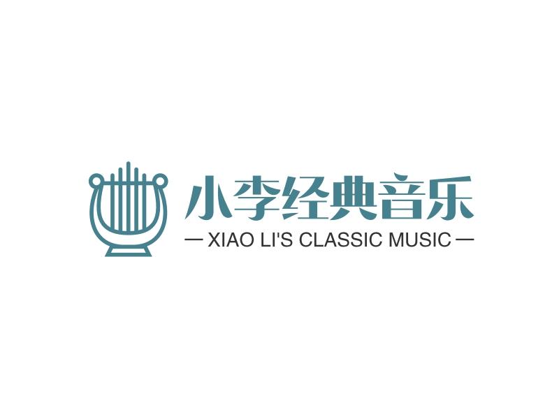 小李经典音乐LOGO设计