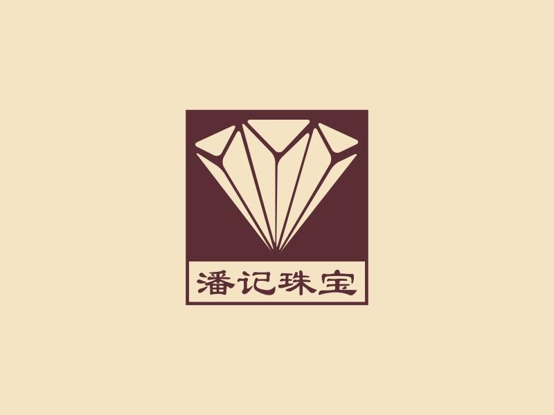 潘记珠宝logo设计