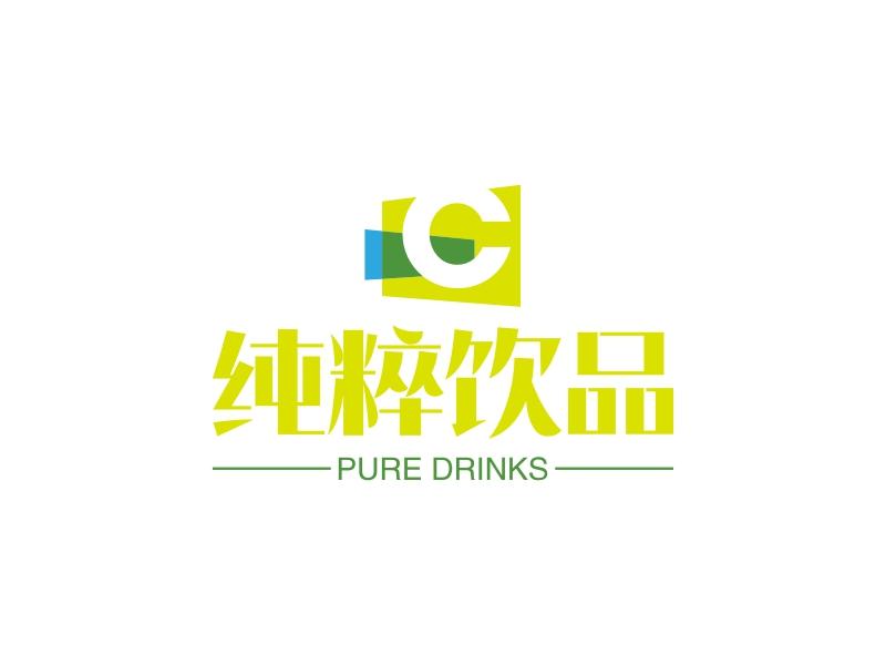 纯粹饮品logo设计