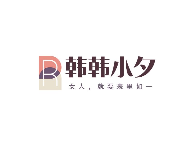 韩韩小夕logo设计