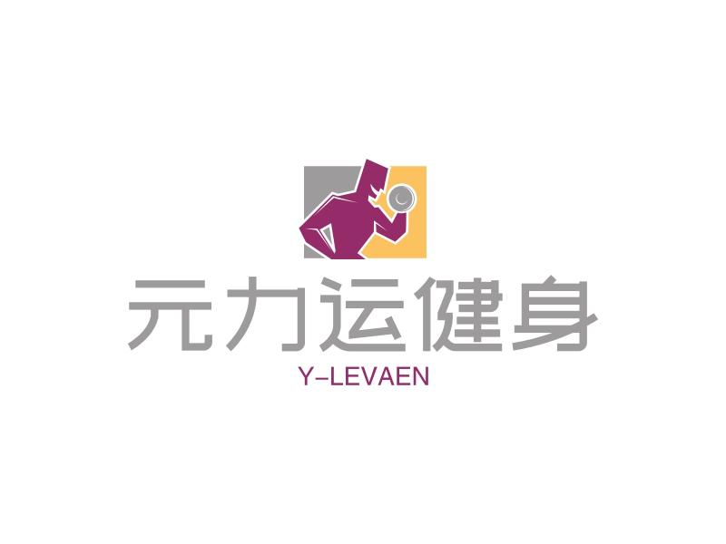 元力运健身logo设计