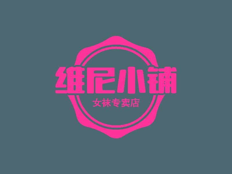 维尼小铺logo设计