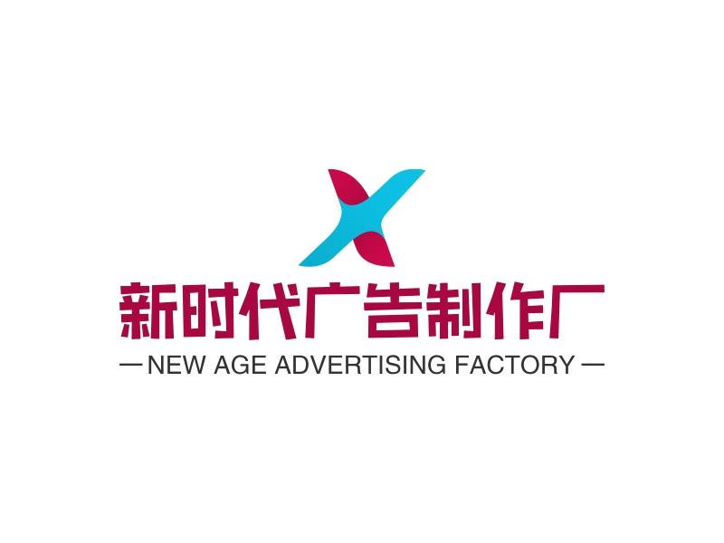 新时代广告制作厂logo设计