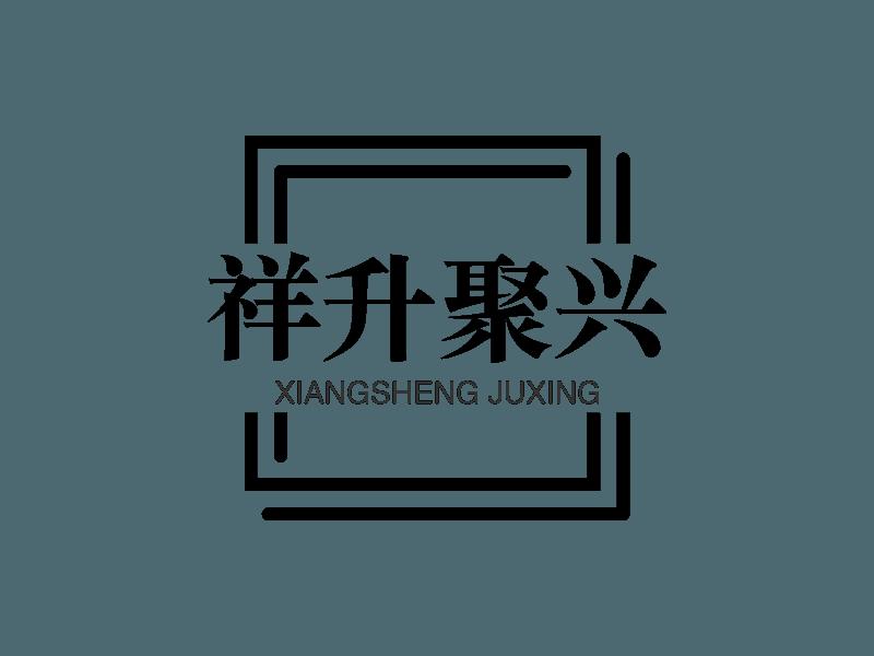 祥升聚兴logo设计