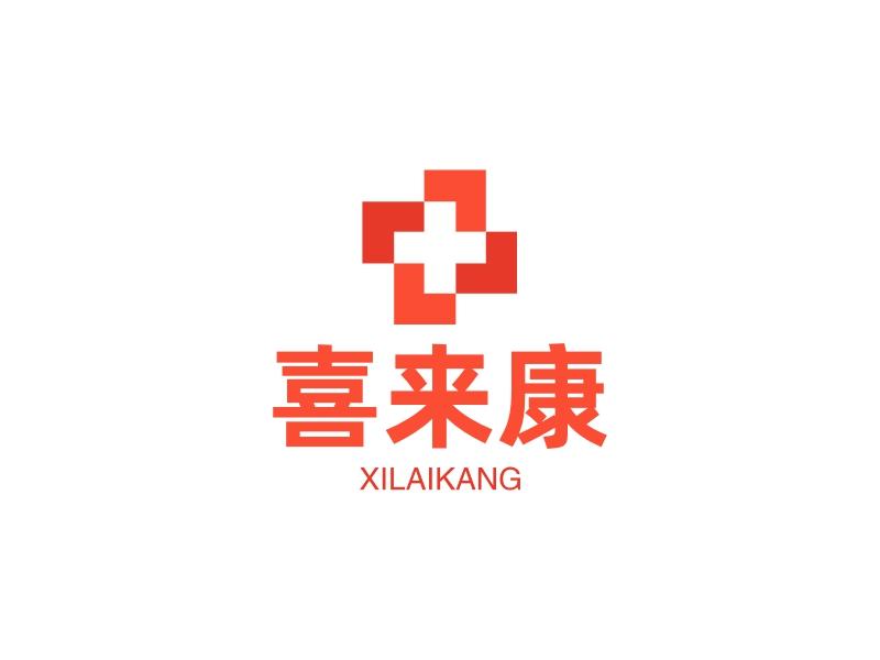 喜来康logo设计