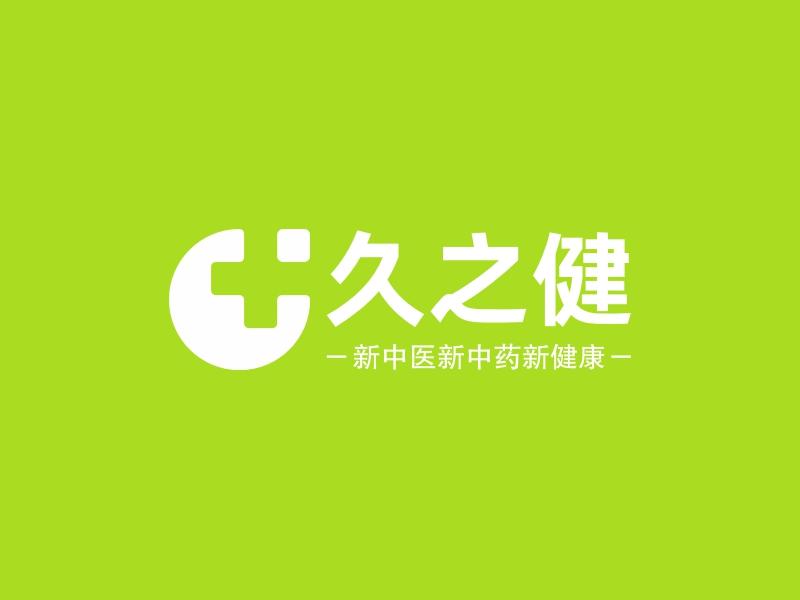 久之健logo设计