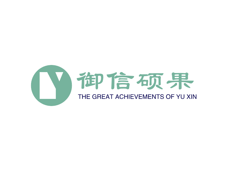 御信硕果 - THE GREAT ACHIEVEMENTS OF YU XIN