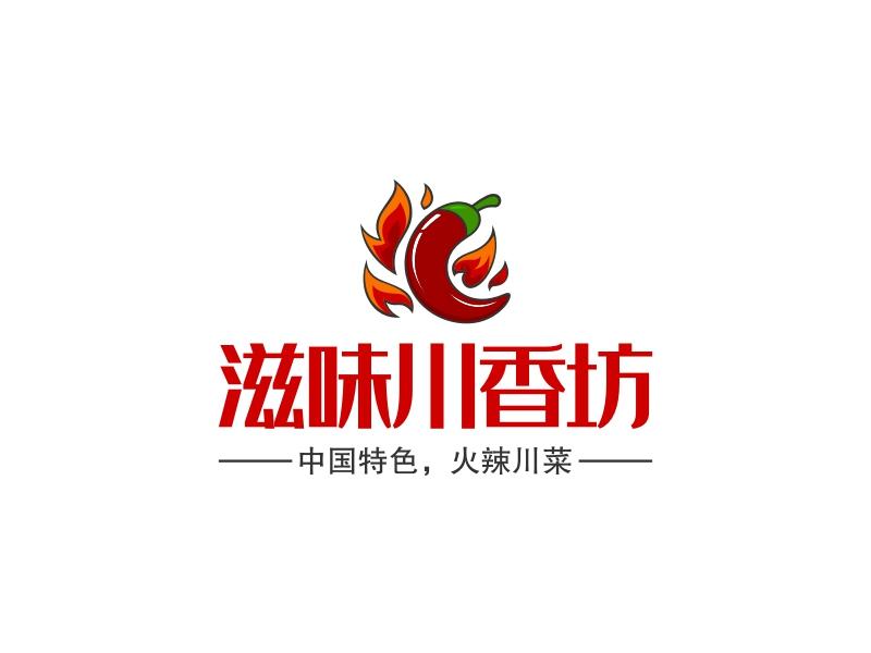 滋味川香坊logo设计