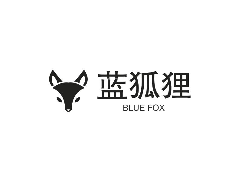 蓝狐狸logo设计