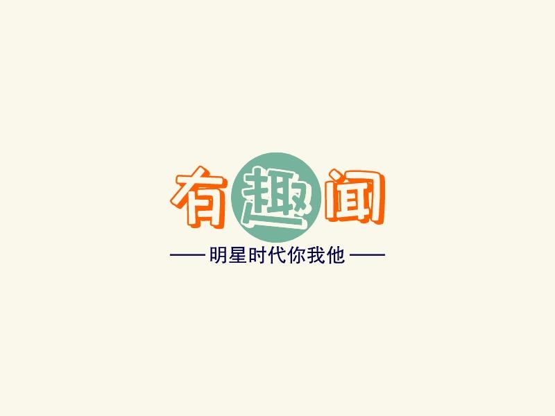 有趣闻logo设计