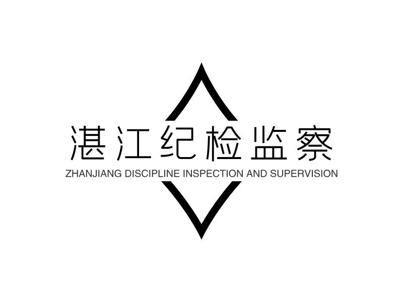 湛江纪检监察logo设计