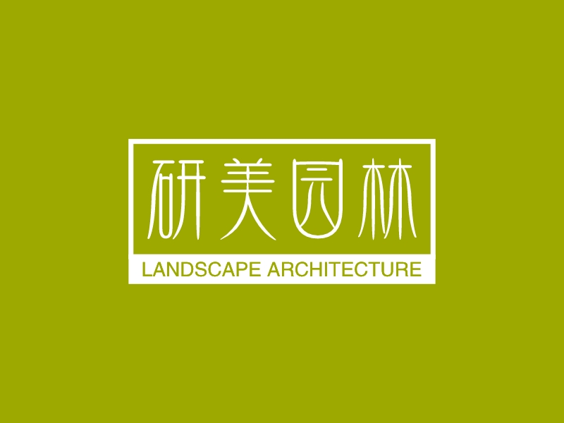 研美园林logo设计