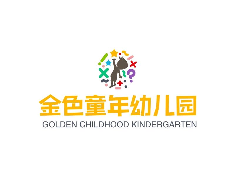 金色童年幼儿园LOGO设计