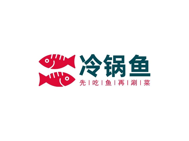 冷锅鱼logo设计