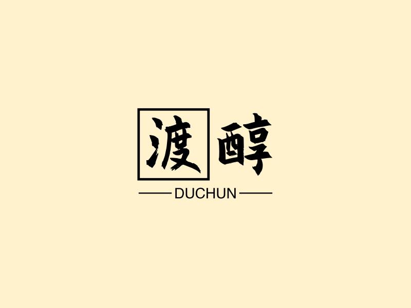 渡醇logo设计