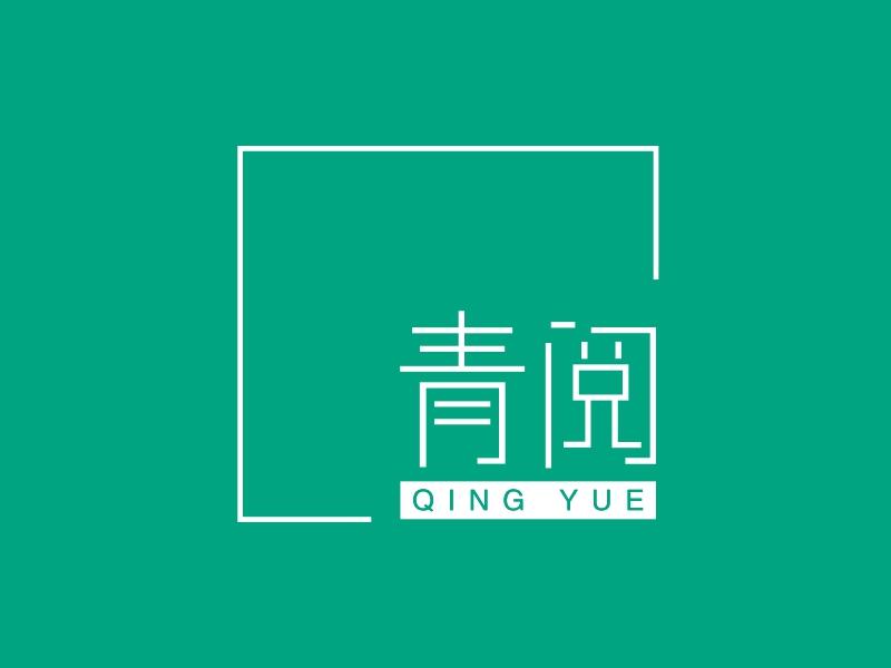 青阅logo设计