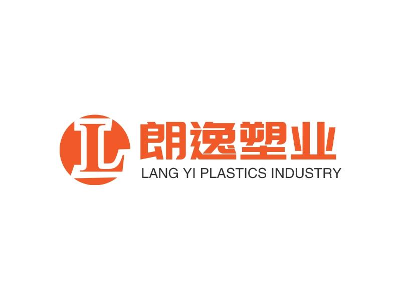 朗逸塑业logo设计