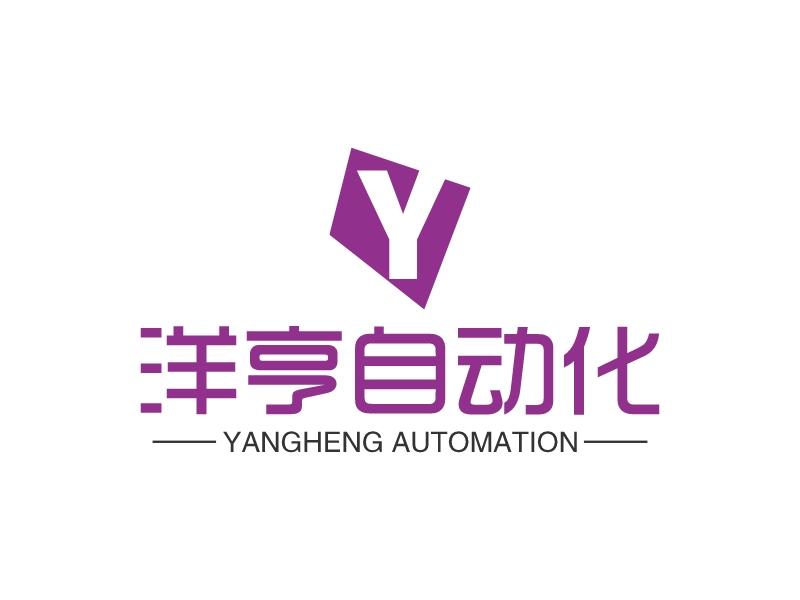 洋亨自动化logo设计
