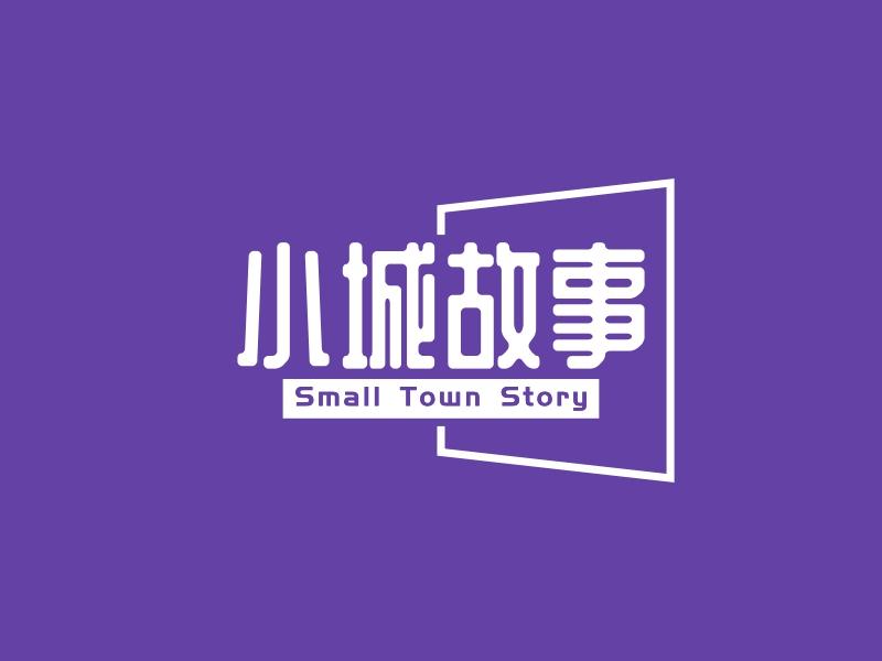 小城故事logo设计