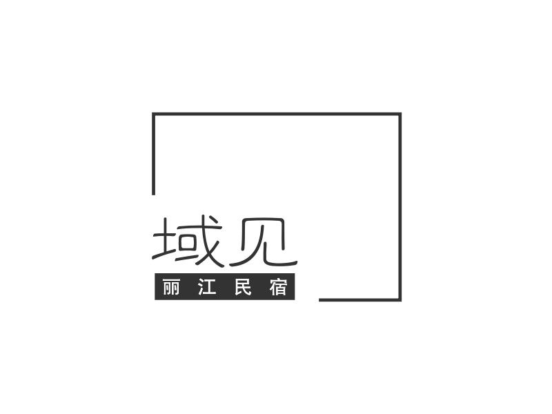域见logo设计