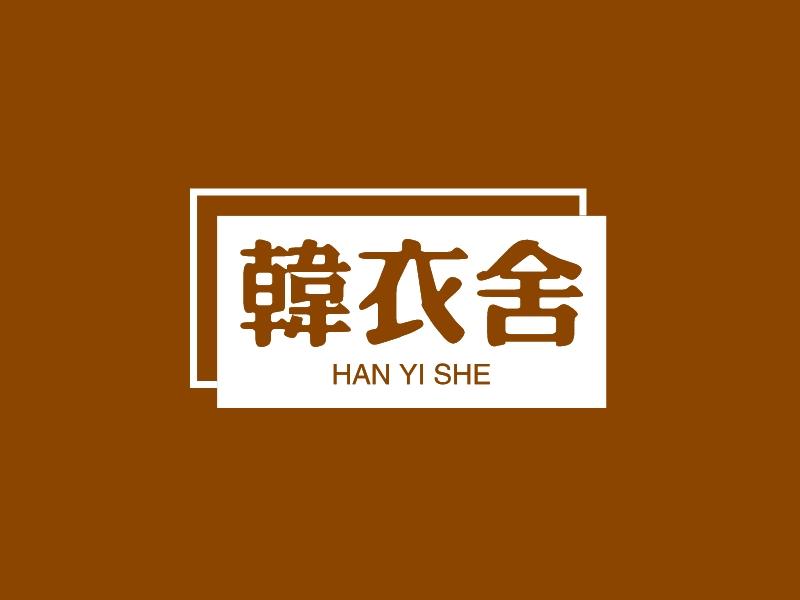 韩衣舍logo设计