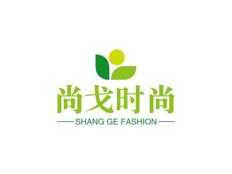尚戈时尚logo设计