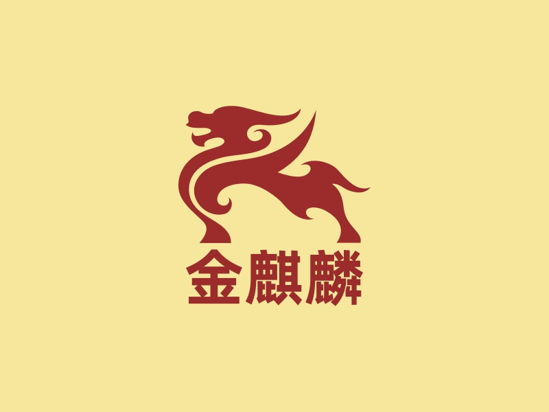金麒麟logo设计