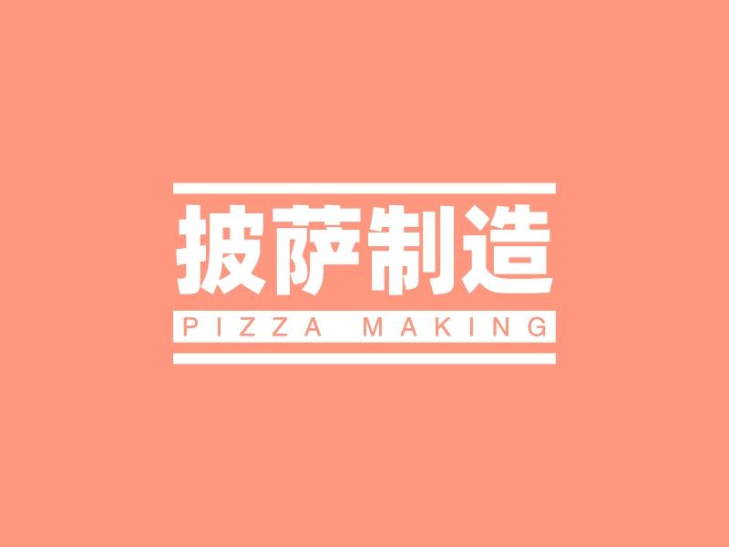 披萨制造logo设计