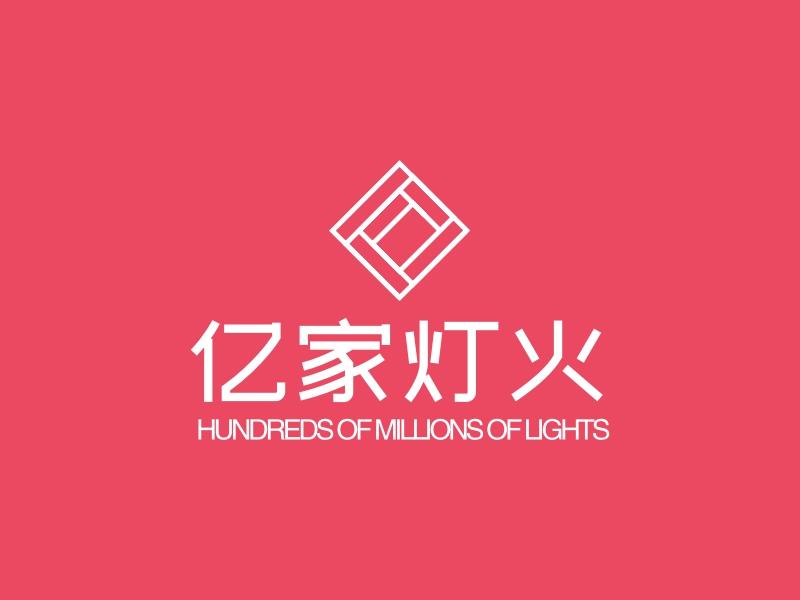 亿家灯火logo设计
