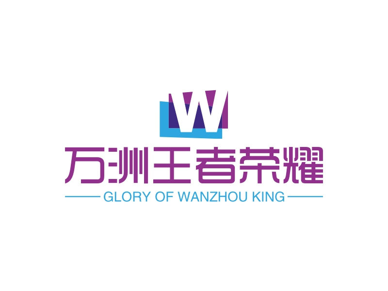 万洲王者荣耀logo设计