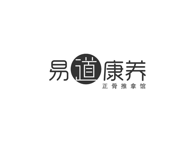 易道康养logo设计