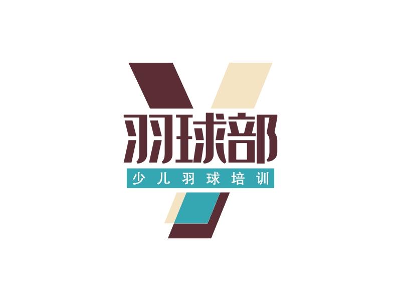 羽球部logo设计